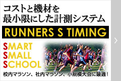 RUNNERS S TIMING